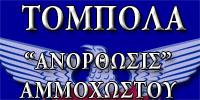 tompola3