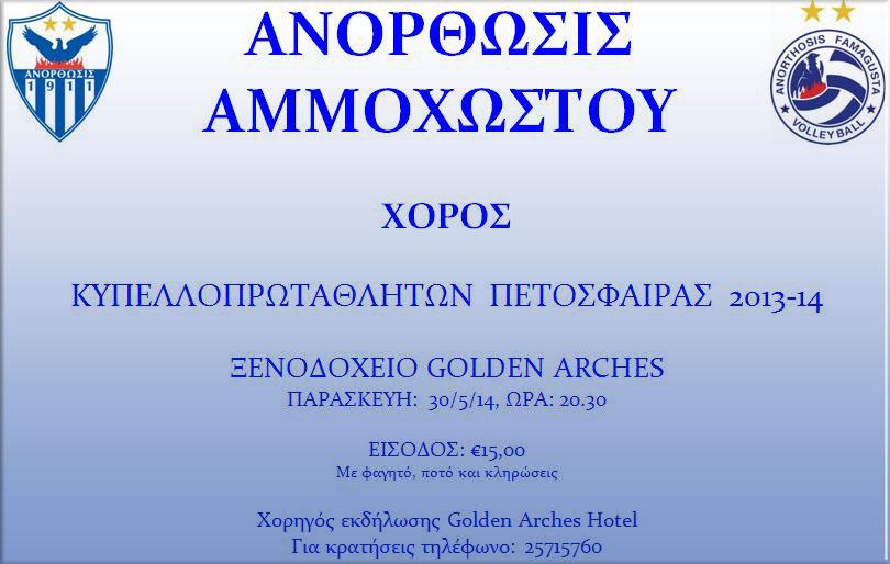 anorthosis xoros 2014