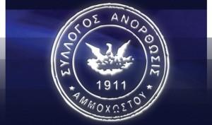anorthosis emblem blue