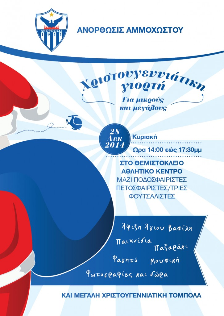 Anorthosis Christmas Party