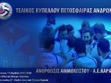 Λεπτομέρειες για τον Τελικό Κυπέλλου (Αστυνομική Σύσκεψη)