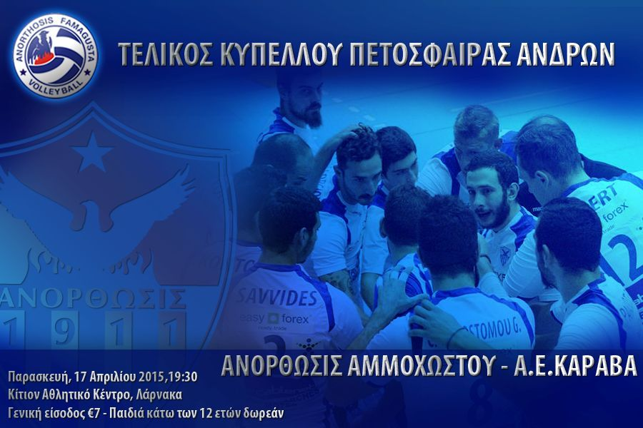 volley_telikos