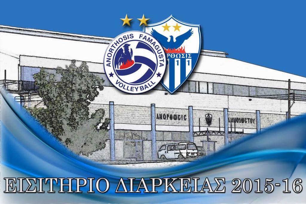 season-tickets-volley