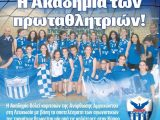 2016 Ακαδημία Πετόσφαιρας Κοριτσιών στη Λευκωσία