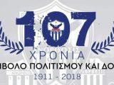 107 Χρόνια Ιστορίας – Πολιτισμού – Δόξας