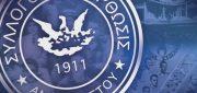 Ανακοίνωση Διοικητικού Συμβουλίου Συλλόγου ΑΝΟΡΘΩΣΙΣ ΑΜΜΟΧΩΣΤΟΥ