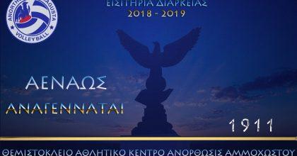 ΕΙΣΙΤΗΡΙΑ ΔΙΑΡΚΕΙΑΣ  ΠΕΤΟΣΦΑΙΡΑΣ 2018-2019