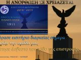 ΕΙΣΙΤΗΡΙΑ ΔΙΑΡΚΕΙΑΣ ΠΕΤΟΣΦΑΙΡΑΣ ΑΝΔΡΩΝ