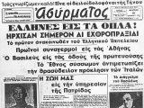 Εθνικός Εορτασμός της Επετείου της 28ης Οκτωβρίου 1940