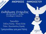 Εκδήλωση στήριξης στη Λεμεσό