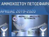 ΕΙΣΙΤΗΡΙΑ ΔΙΑΡΚΕΙΑΣ 2019-2020