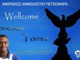 Υπέγραψε ο Troncoso Torres