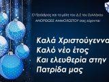 Ευχές για Καλά Χριστούγεννα