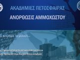ORBEX Limassol Sports Festival