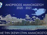 ΧΟΡΗΓΟΙ ΚΑΙ ΥΠΟΣΤΗΡΙΚΤΕΣ 2020 – 2021
